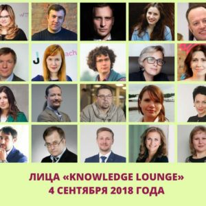 Ключевые спикеры «Knowledge Lounge»