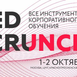 01-02.10.18г. Глобальная конференция по технологиям в образовании ED CRUNCH 2018