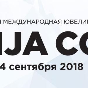 24.09.18г. XI Международная ювелирная конференция IJA CONF
