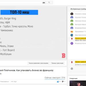 Дмитрий Плотников провел открытый (бесплатный) вебинар на площадке БИЗНЕС ИНСАЙТ