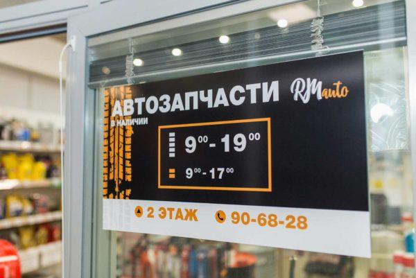 RM Auto - франшиза магазина автозапчастей и автосервиса
