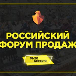 18-20.04.19г. Российский Форум Продаж 2019