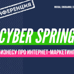 22.05.19г. Конференция CyberSpring 2019 на ECOM EXPO 2019