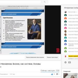 Сергей Несмеянов провел открытый (бесплатный) вебинар на площадке БИЗНЕС ИНСАЙТ