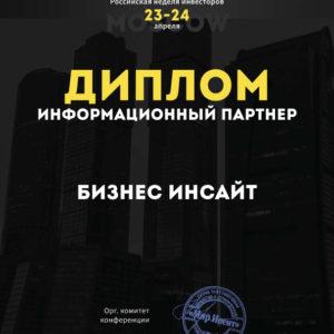 Диплом информационного партнера ИНВЕСТИЦИИ 2019