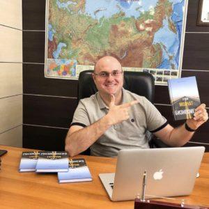 Вышла в свет книга Олега Коноваленко «О чем молчат бизнесмены»