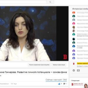 Екатерина Гончарова провела открытый вебинар на площадке БИЗНЕС ИНСАЙТ