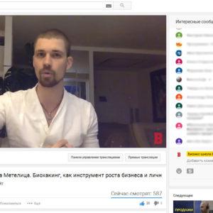 Никита Метелица провел открытый (бесплатный) вебинар на площадке БИЗНЕС ИНСАЙТ