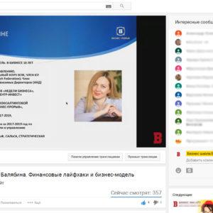 Ольга Балябина провела открытый вебинар на площадке БИЗНЕС ИНСАЙТ