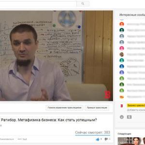 Сергей Ратибор провел бесплатный вебинар на площадке БИЗНЕС ИНСАЙТ