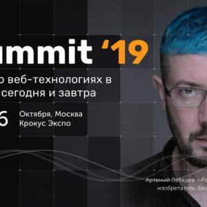 25-26 октября 2019 г. в Москве ТОП менеджеры Microsoft, Amazon, LEGO, Google, Instagram расскажут о трендах технологий в бизнесе