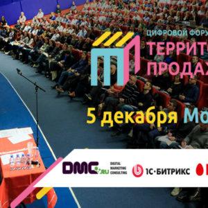 05 декабря 2019 г. в Москве пройдет Цифровой форум «Территория продаж»