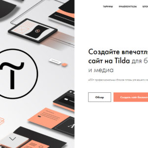Партнер: Дмитрий Рублев. Создание сайтов на Tilda