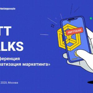 17 июня 2020 года в Москве состоится пятая конференция «Автоматизация маркетинга» MTT Talks