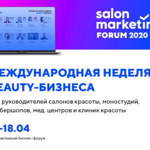 12-18 апреля 2020г. Интерактивный форум для руководителей beauty-бизнеса Salon Marketing Forum 2020