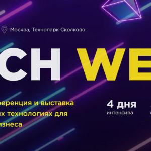 26-29 мая 2020г. в Москве пройдет конференция Tech Week 2020