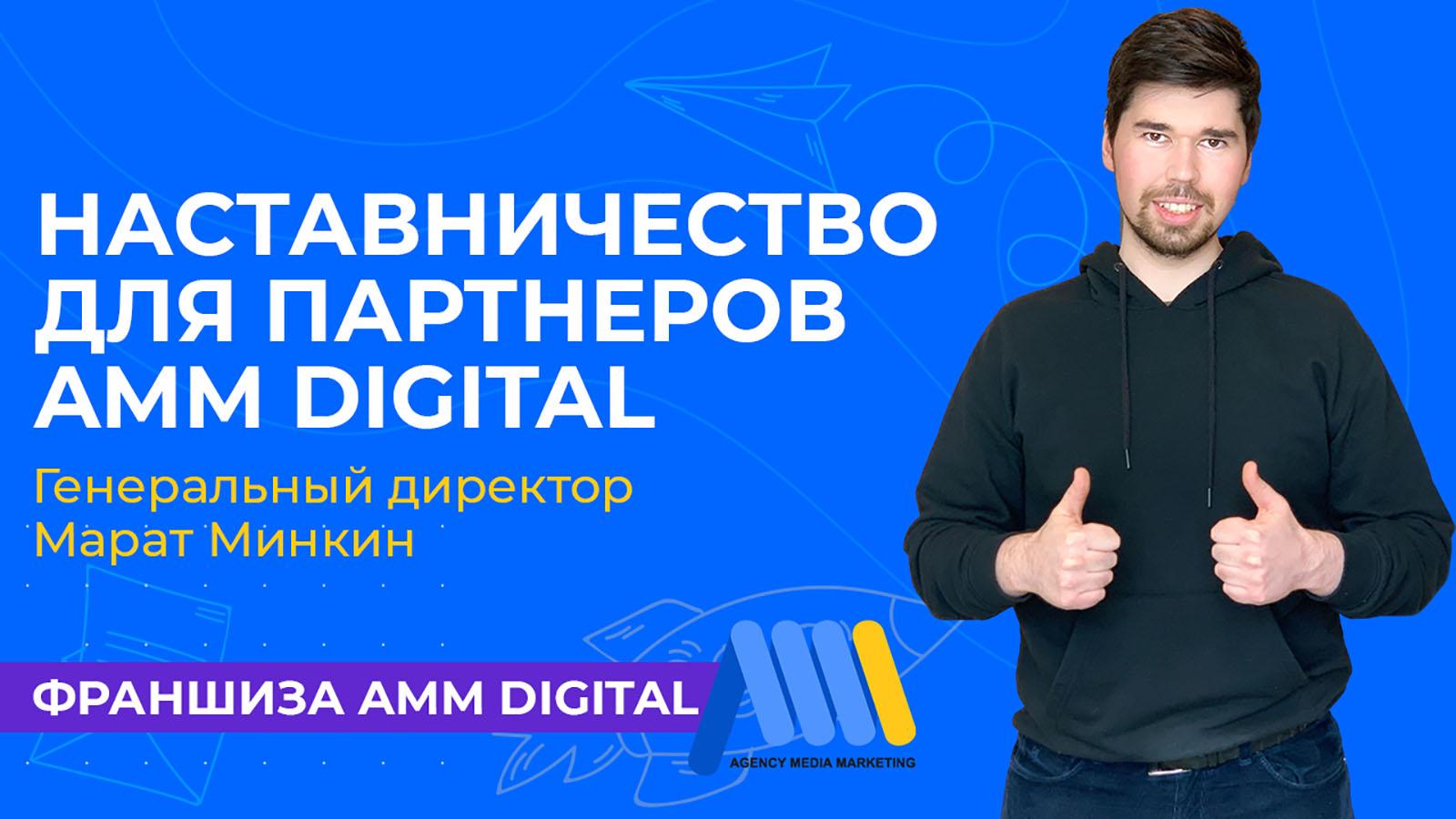 Франшиза Digital-агентства AMM DIGITAL - франшиза маркетингового агентства