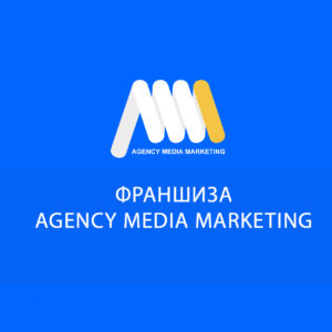 Франшиза SMM агентство Agency Media Marketing — франшиза маркетингового агентства