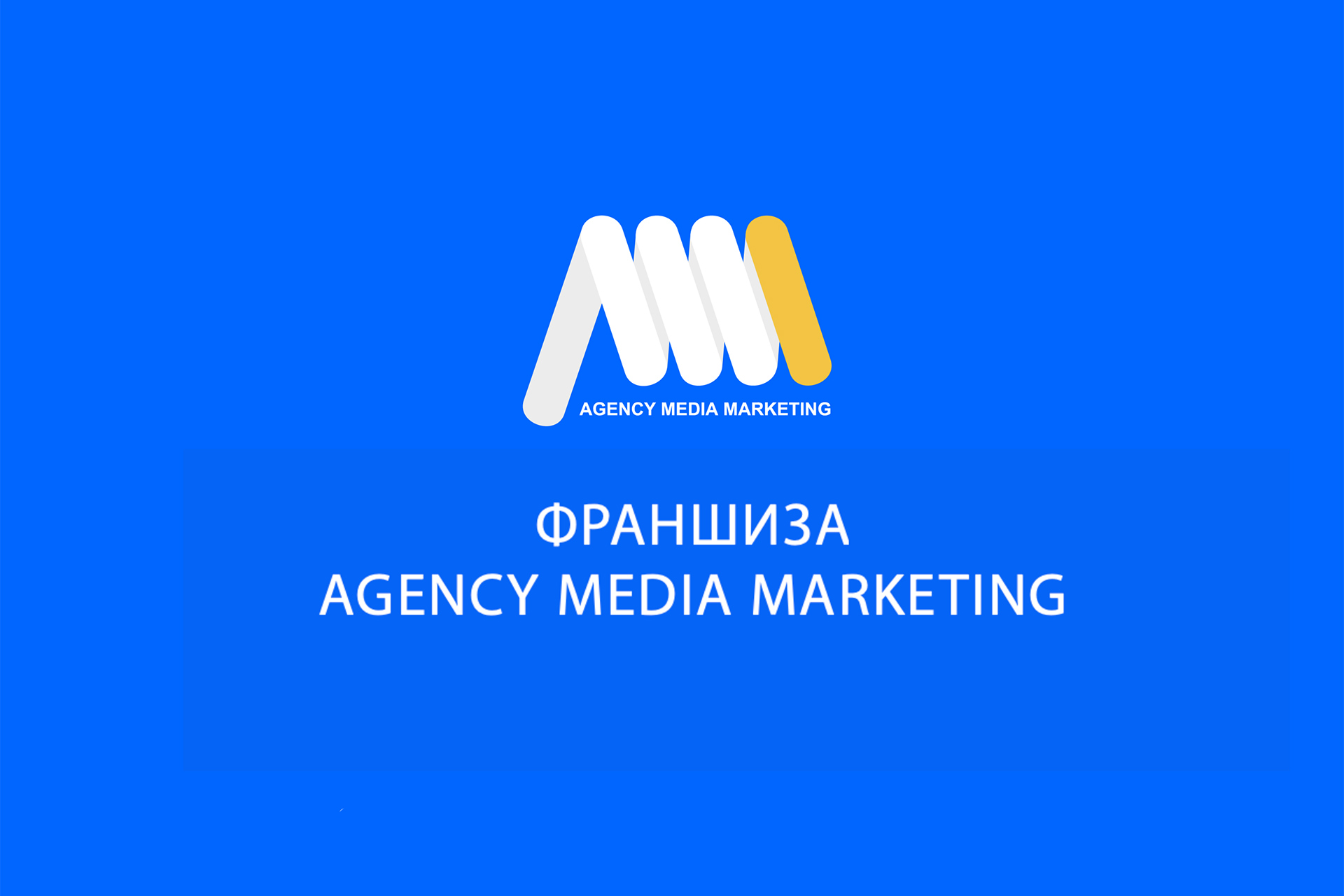 Франшиза SMM агентство Agency Media Marketing - франшиза маркетингового агентства