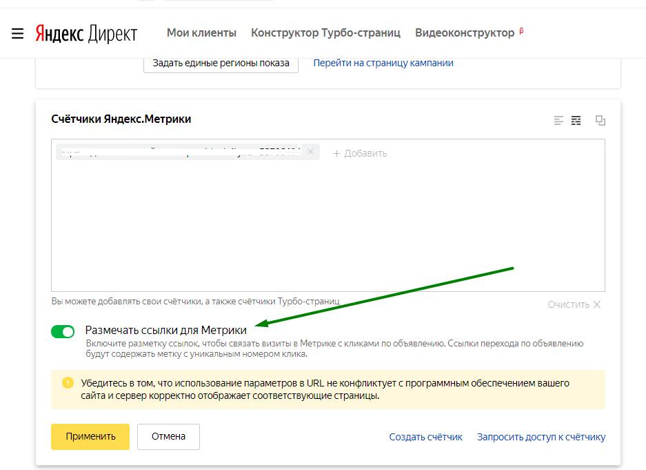 Чек-лист самостоятельной проверки контекстной рекламы