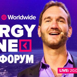 20 июня 2020 года состоится Synergy Online Forum, хедлайнер Ник Вуйчич