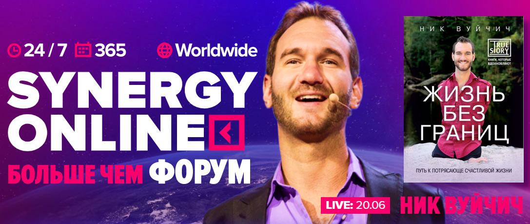 27 июня 2020г. Состоится Synergy Online Forum, хедлайнер Ник Вуйчич