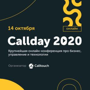 14 октября 2020 года состоится онлайн-конференция «Callday 2020»