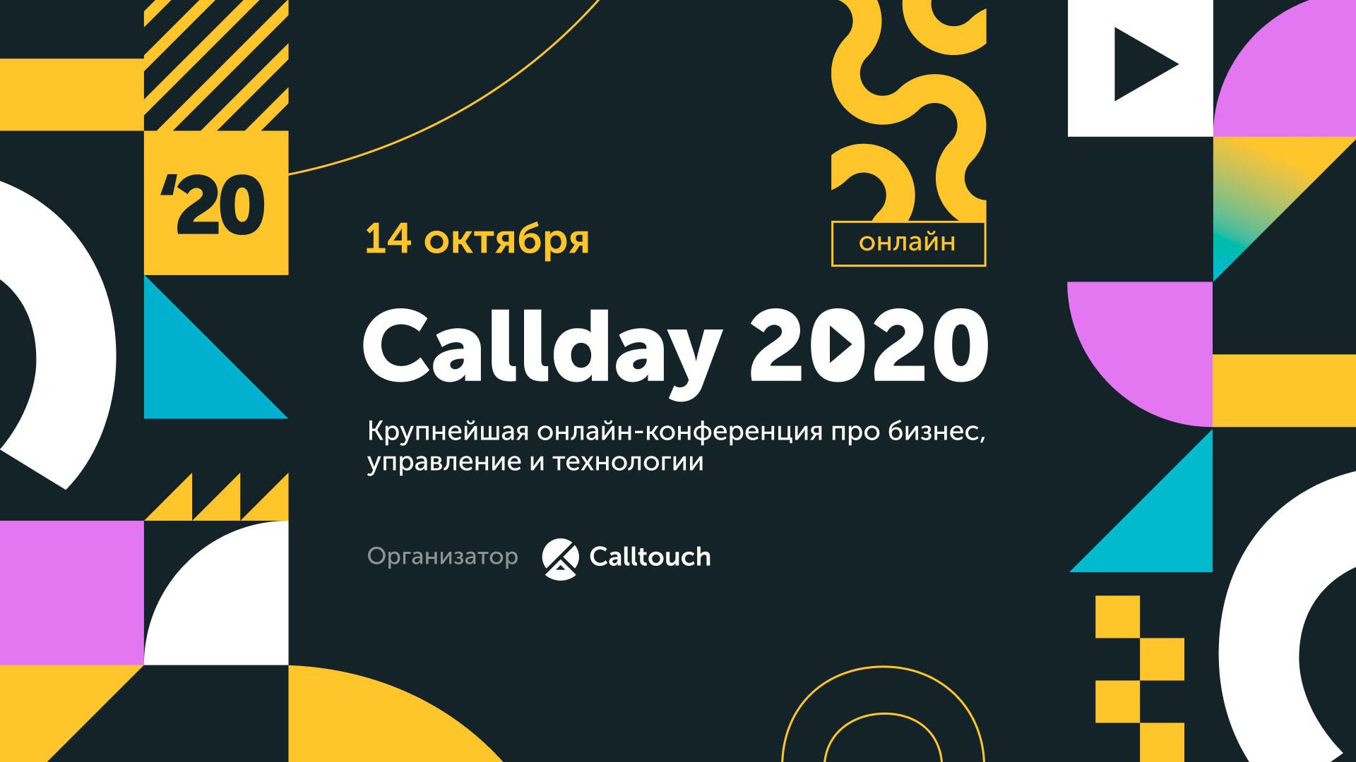Онлайн-конференция про бизнес, управление и технологии «Callday 2020»