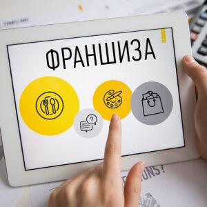 11.12.20г. в 20.00. Бесплатный вебинар: Франшиза, как инструмент роста вашего бизнеса