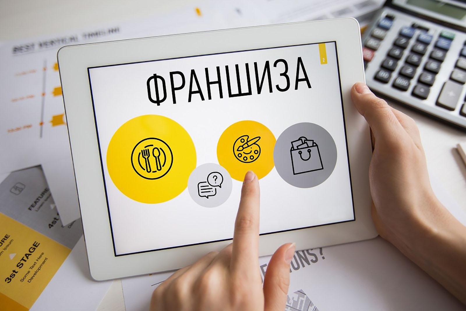 15.03.21г. в 14.00. Бесплатный вебинар: Франшиза, как инструмент роста вашего бизнеса