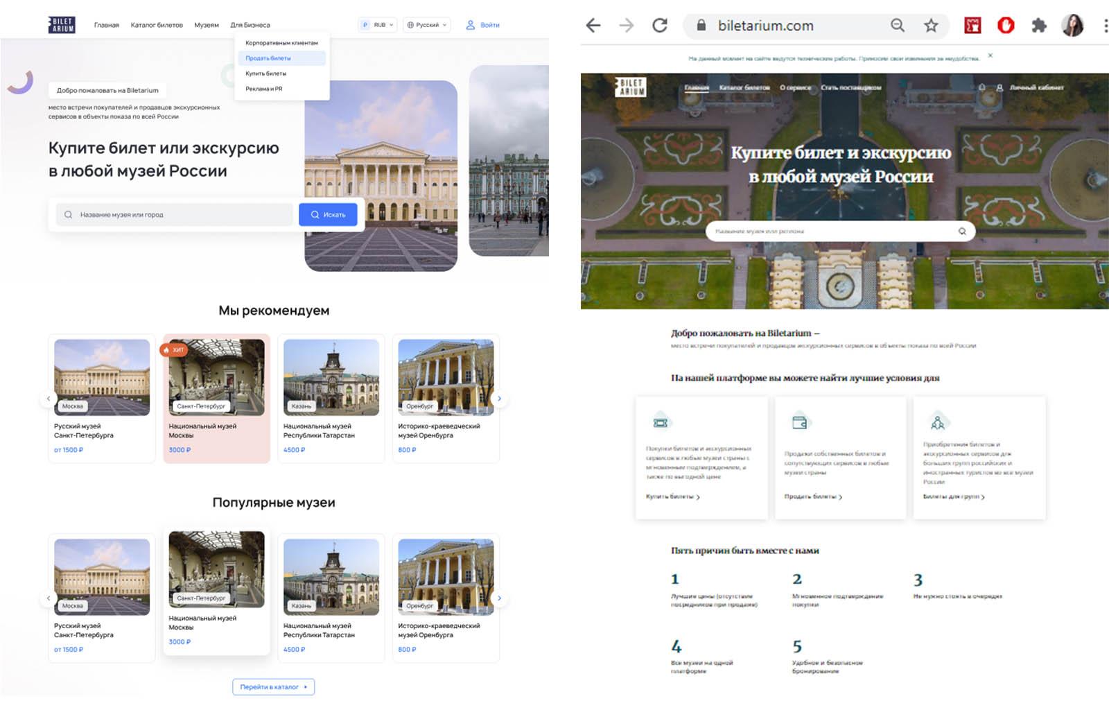 MVP проекта Biletarium и полный функционал Biletarium
