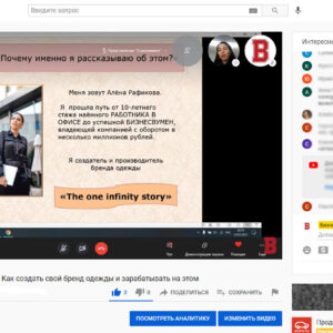 Алена Рафикова провела открытый (бесплатный) вебинар в бизнес-школе БИЗНЕС ИНСАЙТ