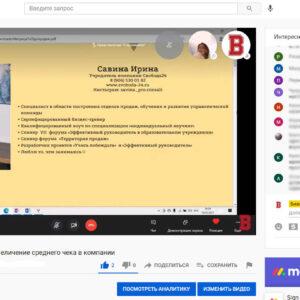 Ирина Савина провела открытый (бесплатный) вебинар в бизнес-школе БИЗНЕС ИНСАЙТ