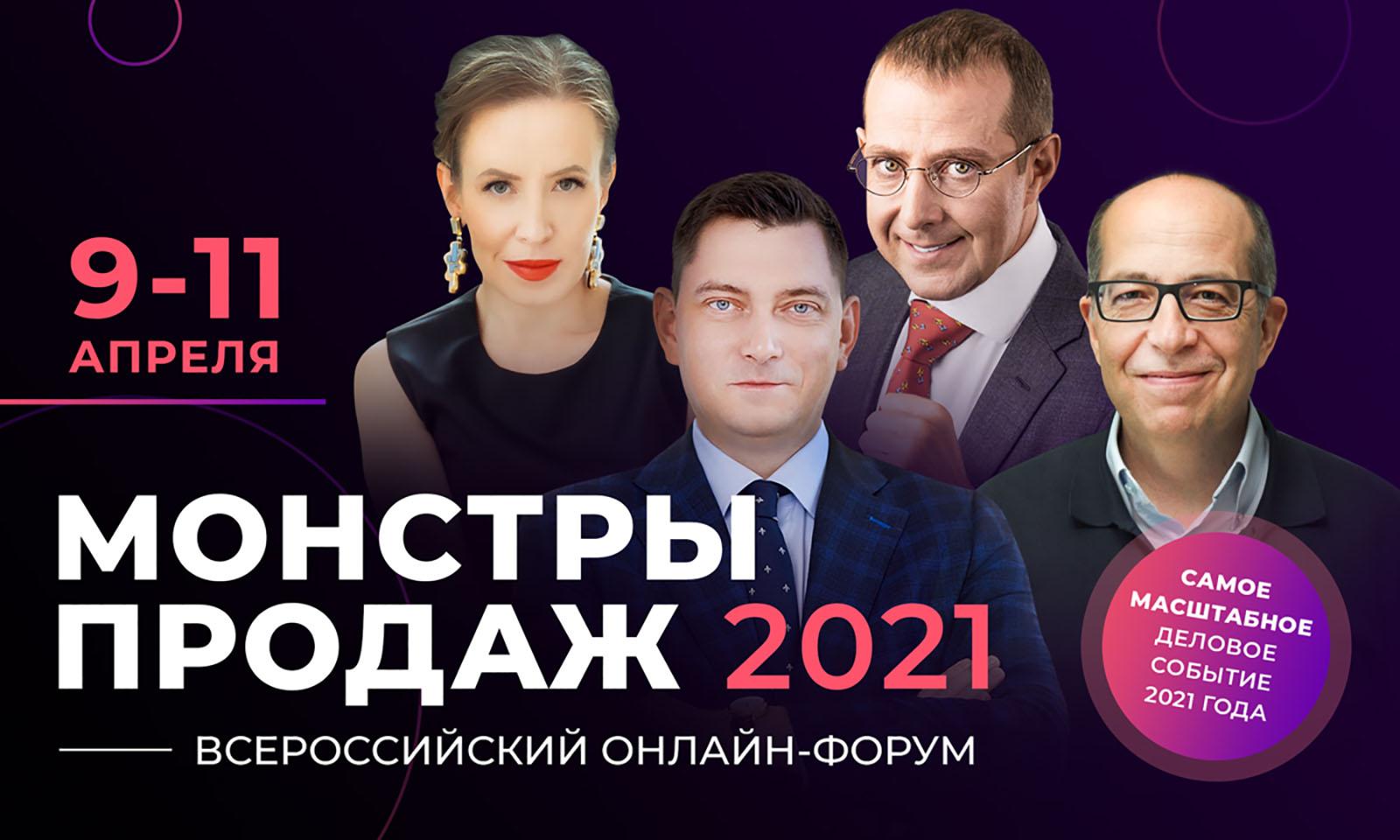 09-11 апреля 2021г. пройдет Всероссийский онлайн-форум «Монстры продаж 2021»
