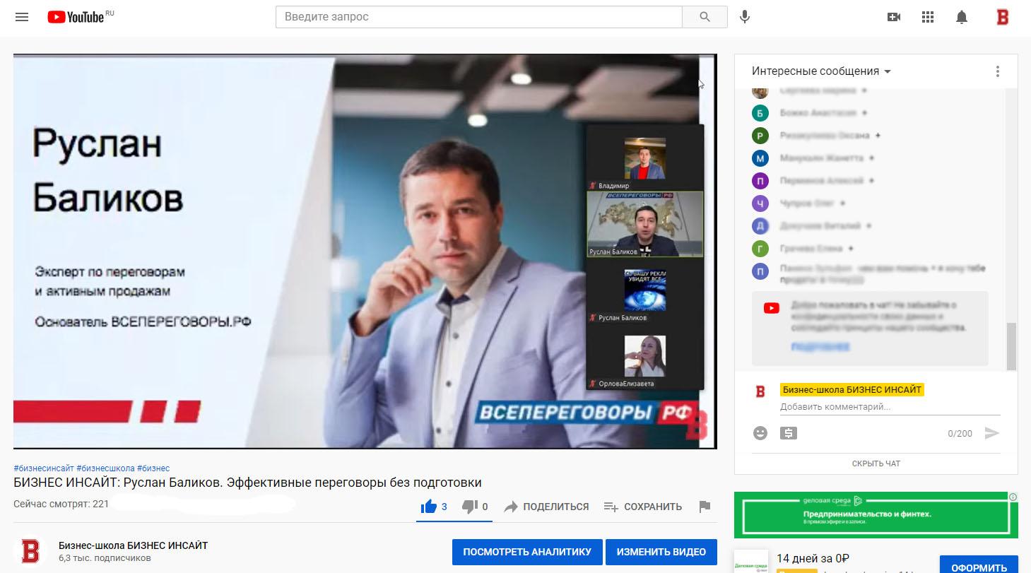 Руслан Баликов провел открытый (бесплатный) вебинар в бизнес-школе БИЗНЕС ИНСАЙТ