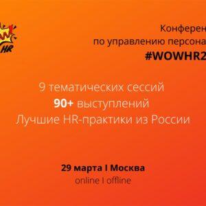 29 марта 2021 года состоится конференция по управлению персоналом WOW!HR 2021