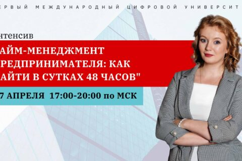 28.04.21г. в 17.00. Бесплатный интенсив: Тайм-менеджмент предпринимателя
