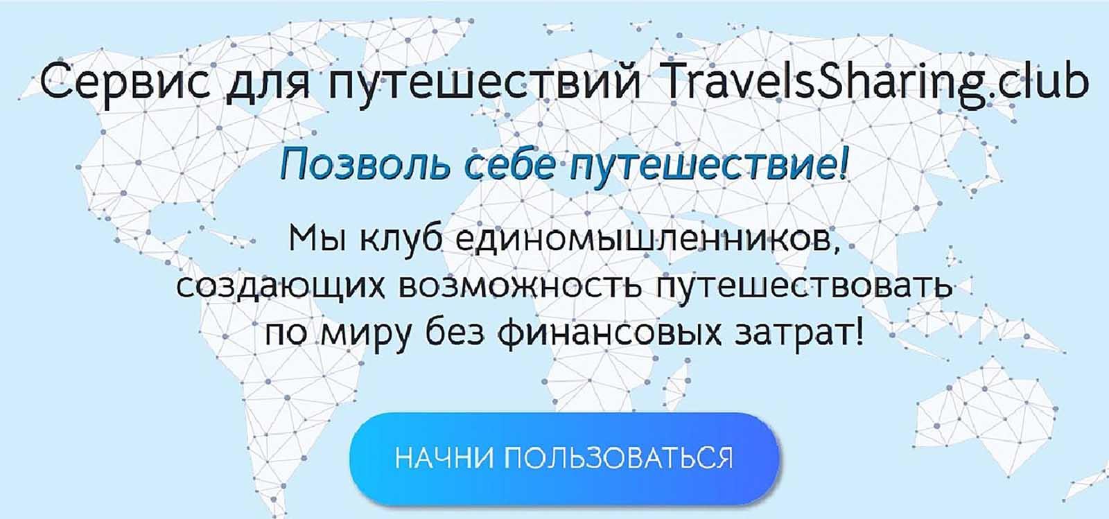 Путешествие без финансовых затрат