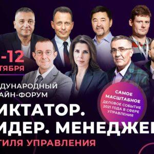 10-12 сентября 2021г. Онлайн-форум «Диктатор, лидер, менеджер. 3 стиля управления»
