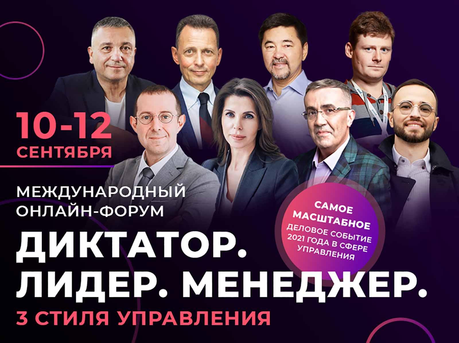 Международный онлайн-форум «Диктатор, лидер, менеджер. 3 стиля управления»