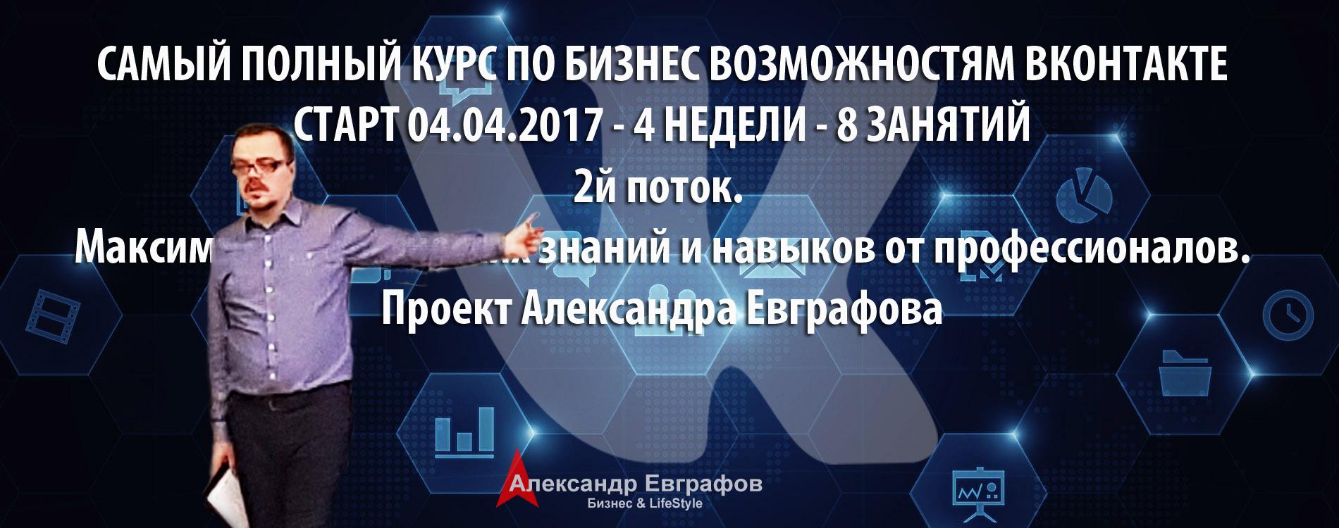 04.03.2017г. - 05.04.2017г. Базовый курс по бизнес возможностям ВКонтакте