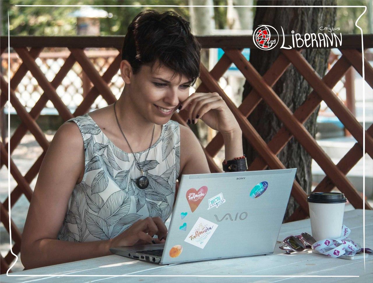 Анна Либер: фрилансер или удаленный сотрудник?