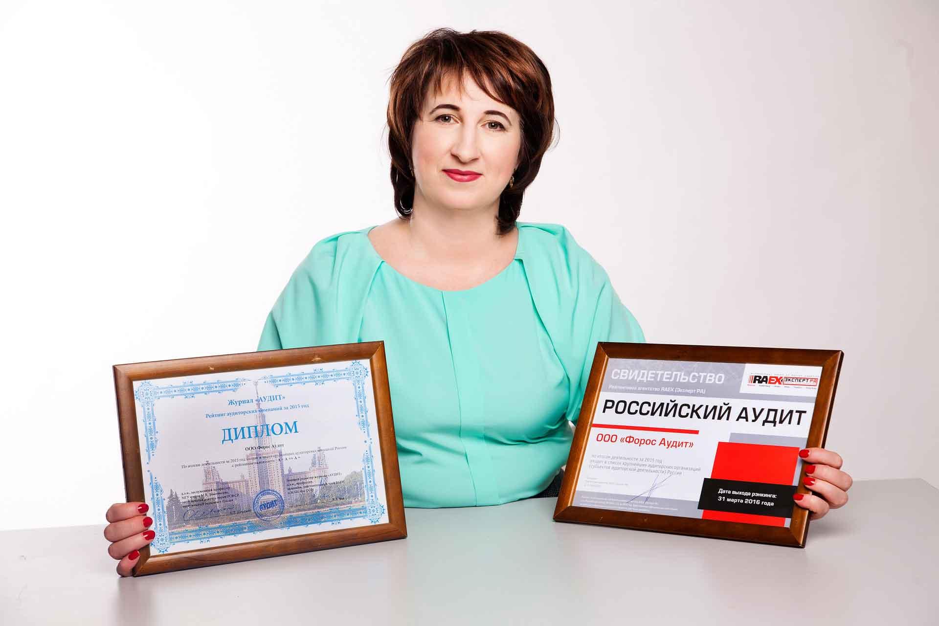 Елена Валентиновна Васильева. Профессиональный бухгалтер и аудитор