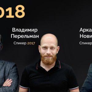 2-4.10.18г. Форум по развитию ресторанного бизнеса «Ресторан 2018»