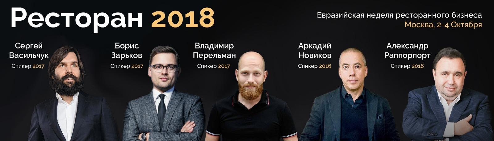 2-4 октября 2018 года. Форум по развитию ресторанного бизнеса «Ресторан 2018»