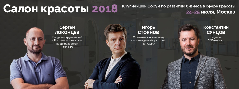 24-25 июля 2018 года. Российская неделя салонов красоты