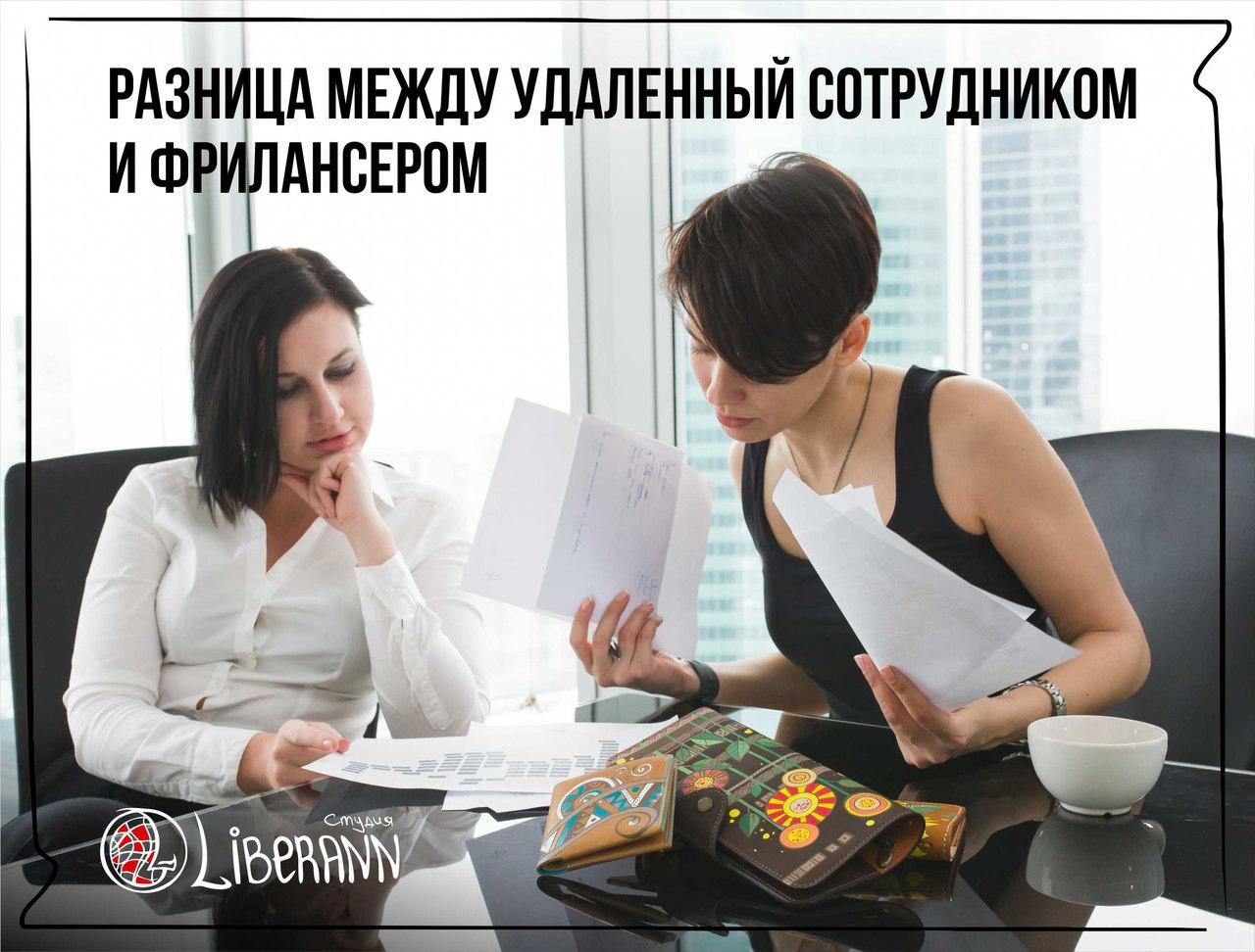 Фриланс vs Удаленный сотрудник: преимущества и недостатки работы онлайн