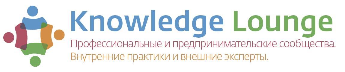 Девятый «Knowledge Lounge» - уникальное событие о создании и развитии сообществ