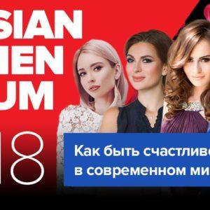 13-15.10.18г. Женский бизнес-форум Russian Women Forum 2018