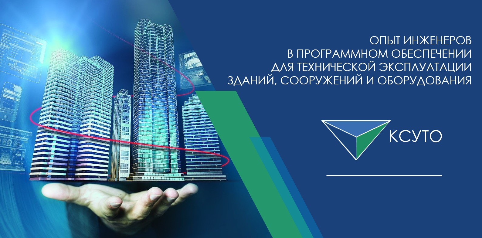 Бизнес с нуля: Компания КСУТО - комплексная система управления техобслуживанием